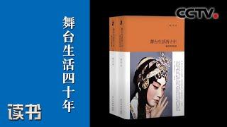 《读书》 20200516 梅兰芳 《舞台生活四十年》 德艺双馨的艺术大师梅兰芳 上| CCTV科教