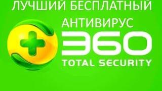 360 TOTAL SECURITY ЛУЧШИЙ БЕСПЛАТНЫЙ АНТИВИРУС!(В этом видео я расскажу о классном бесплатном антивирусе 360 Total Security и о его функциях оптимизации системы..., 2016-03-04T12:42:19.000Z)