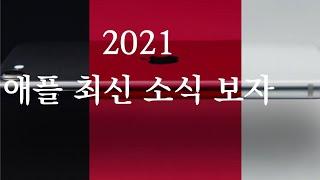 2021년 애플 출시 기기 정보입니다,아이폰13,에어팟…