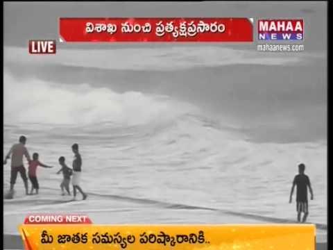 Visakhapatnam Weather Updates || Rain Report