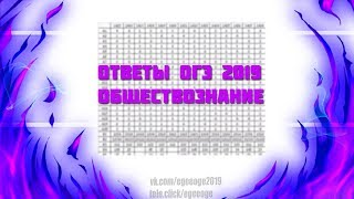 ОТВЕТЫ ОГЭ 2019 | ОБЩЕСТВОЗНАНИЕ УЖЕ В СЕТИ!