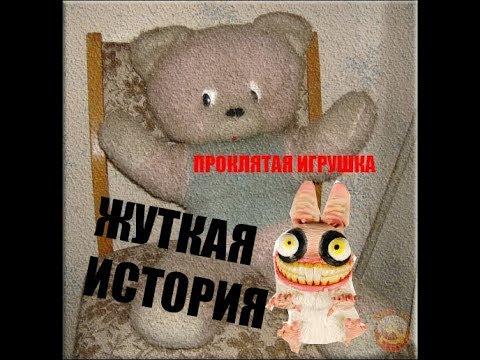 ЖУТКАЯ ИСТОРИЯ О ИГРУШКЕ....18+