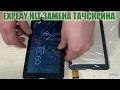 Explay Hit разборка, и замена тачскрина ( сенсорного стекла)