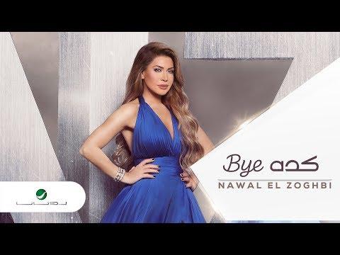 Nawal El Zoghbi … Keda Bye - Lyrics Video | نوال الزغبي … كده باي - بالكلمات