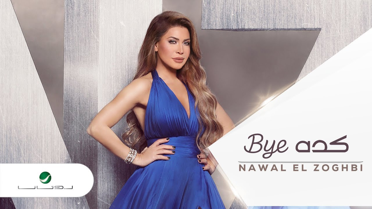 ba02fd3479ff1 Nawal El Zoghbi … Keda Bye - Lyrics Video