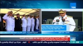 كلمة قائد القوات البحرية: الجيش المصري يطور من قدراته للحفاظ على أمن شعبه وحدوده وأمته العربية