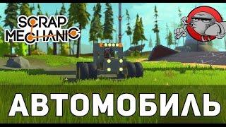 Scrap Mechanic - Создаем машину(, 2016-01-23T12:30:00.000Z)