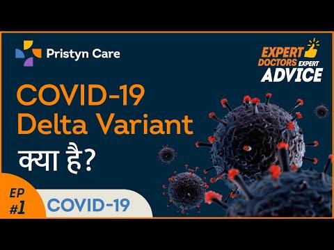 Ep: #1 Corona के नए Delta Variant के क्या हैं लक्षण? जानिये यहां   Expert Doctor, Expert Advice Show