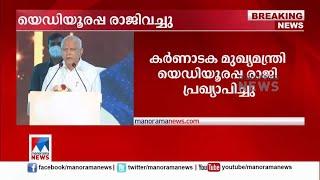 യെഡിയൂരപ്പ രാജി വച്ചു; ഉച്ചയ്ക്കുശേഷം ഗവര്ണർക്കു രാജിക്കത്ത് നല്കും |BS Yediyurappa|Karnataka|BJP