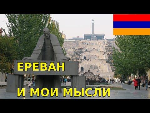 Гуляю по Еревану и размышляю. Армения