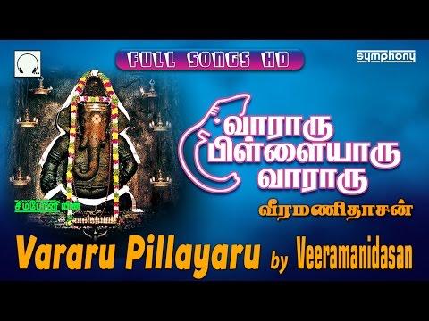 vararu-pillayaru-vararu-|-veeramanidasan-|-வாராரு-பிள்ளையாரு-full-songs