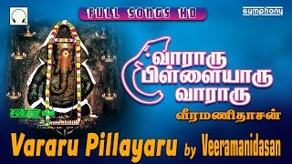 Vararu Pillayaru Vararu | Veeramanidasan | வாராரு பிள்ளையாரு Full Songs