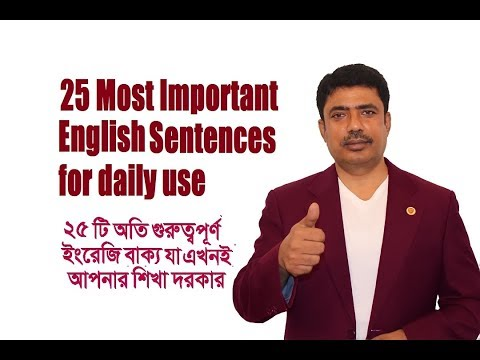 25-most-important-english-sentences-for-daily-use-|-25-short-english-sentences-to-use-every-day