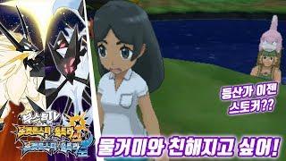포켓몬스터 울트라 썬 문 공략 - 의문의 등산가 너무 신경쓰여 이벤트 집중이... (포켓몬스터 울트라썬문 공략 / Pokémon Ultra Sun·Moon)