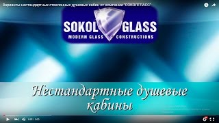 Варианты нестандартных стеклянных душевых кабин от компании