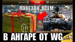 ОФИЦИАЛЬНО! ПОДАРОК ОТ WG В АНГАРЕ И НОВАЯ ИМБА в World of Tanks!