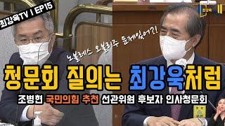 [최강욱TV] ep15-조병현 국민의힘 추천 선관위원 …