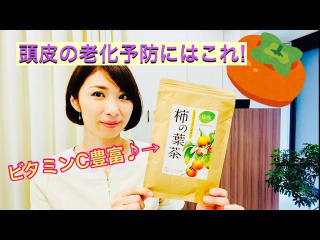 【頭皮の老化予防におすすめの食べ物と飲み物】保土ヶ谷グロー斉藤