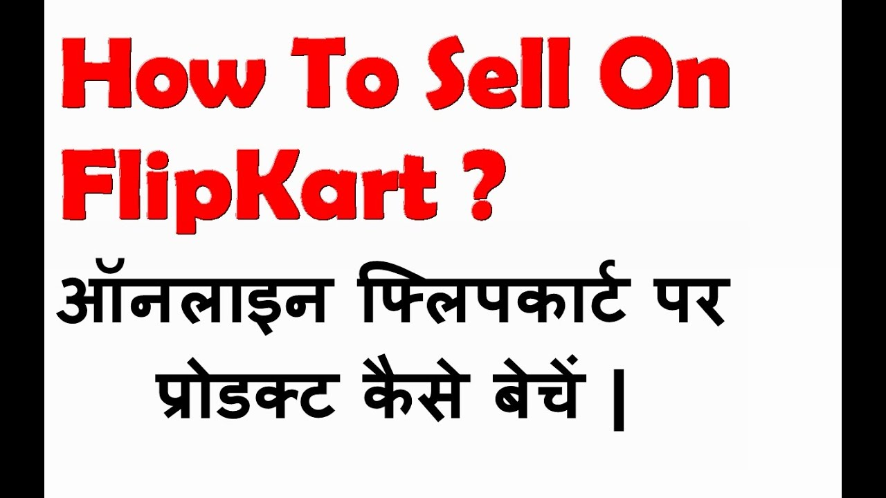 How to sell on flipkart how to sell products on flipkart online how to sell on flipkart how to sell products on flipkart online 1betcityfo Images