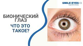 Бионический глаз 👀  и операции по его установке - мнение Вальтера Секундо