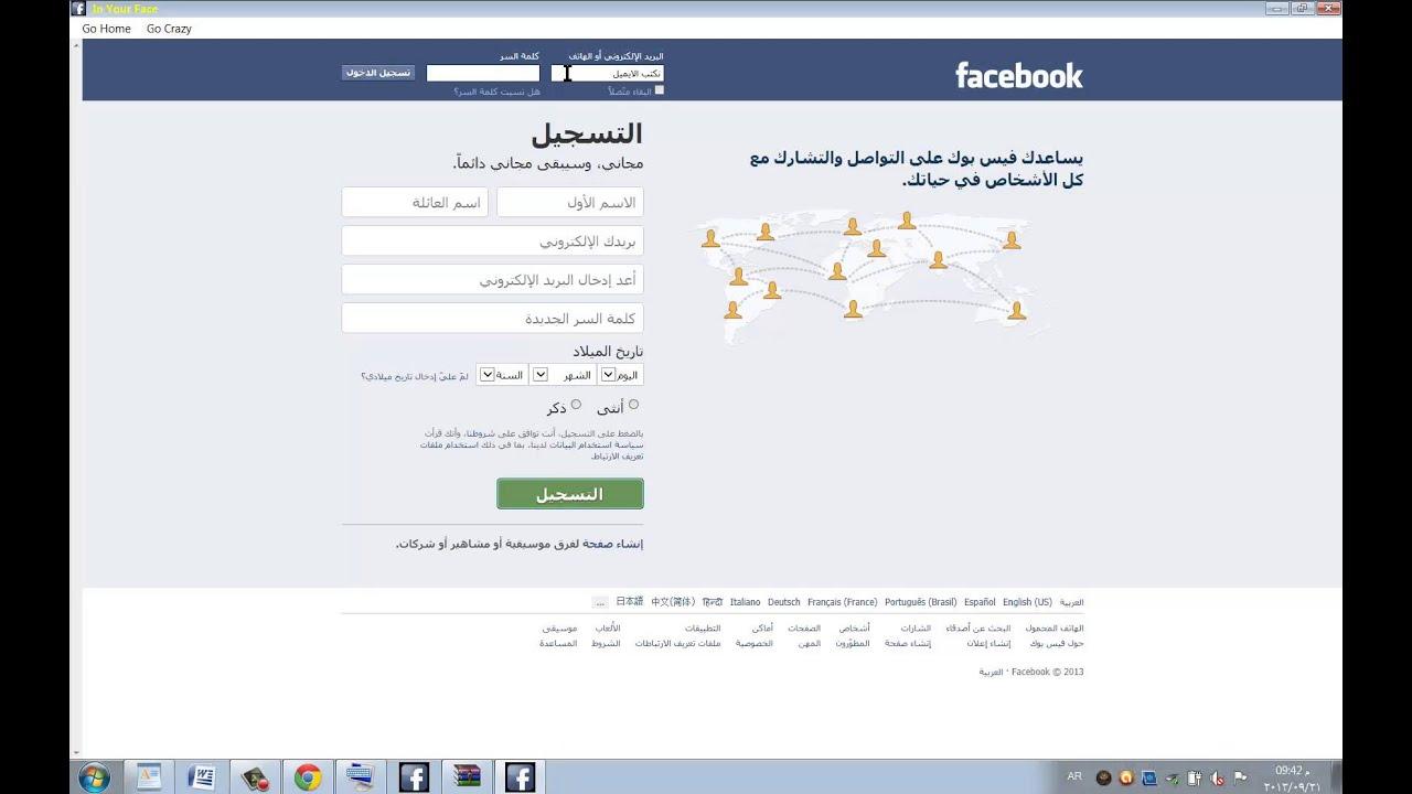 تحميل برنامج الفيس بوك القديم