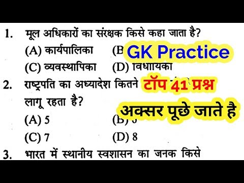Gk practice//most imp questions answer for up Police, Railway, SSC, Lekhpal