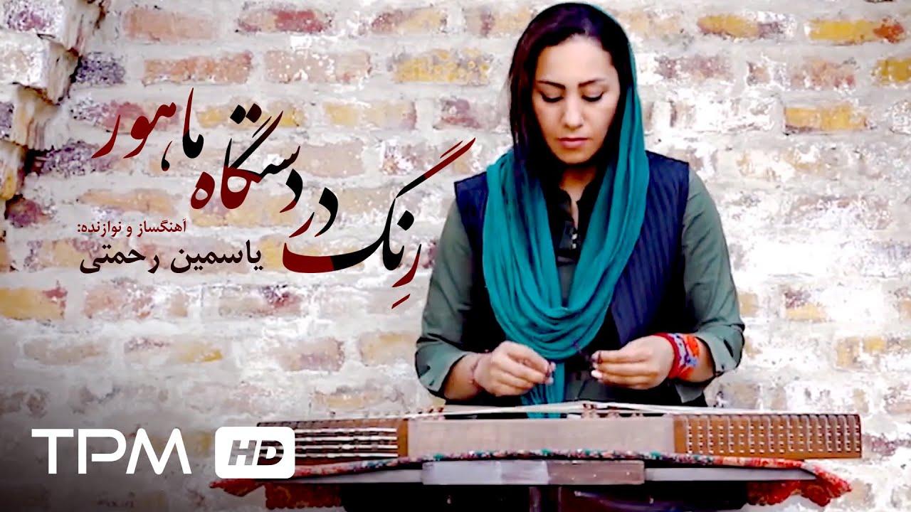رنگ در درستگاه ماهور - یاسمین رحمتی    Yasamin Rahmati - Reng in Mahoor