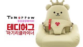 신생아부터 어른까지 사용 가능한 멀티 의자 투모로우 베…