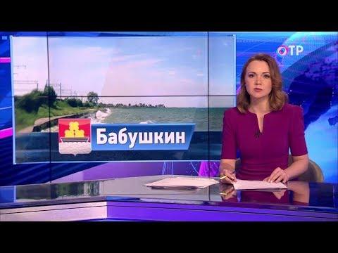 Малые города России: Бабушкин - центр революционного движения в Забайкалье