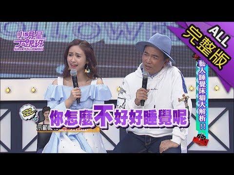 【完整版】藝人床癖大解析!2018.04.04小明星大跟班