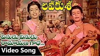 Vinudu Vinudu Ramayana Gaatha Vinudee Manasara Video Song | Lava Kusa Telugu Movie | N T Rama Rao