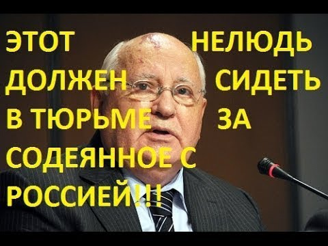 Смотреть Такого предательства история не знает! Горбачева под суд! Акция НОД REFNOD.RU 3.03.18 онлайн