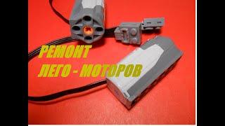 видеоинструкция  по ремонту  ЛЕГО-мотора