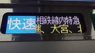 【JR東日本】E233系7000番代 「埼京・川越線 相鉄線直通 相鉄線内特急 快速 海老名行」