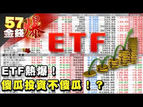 ETF熱爆!傻瓜投資不傻瓜!?《57金錢爆》2017.0712