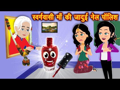 स्वर्गवासी माँ की जादुई नेल पोलिश    Jadui Nail Polish    Moral Kahaniya    Cartoon    Kahani Video