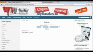 Видеоурок по реализации поиска на сайте Часть 1