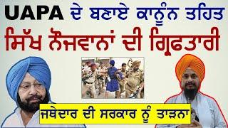 ਜਥੇਦਾਰ ਦੀ Panjab ਸਰਕਾਰ ਨੂੰ ਤਾੜਨਾ | Giani Harpreet Singh | Surkhab Tv