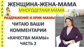 Крик и раздражение мамы. Что делать? Качества мамы Часть 2 Женщина-Жена-Мама Лидия Савченко