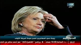 نشرة المصرى اليوم| زوجة عدو المهاجرين تصبح سيدة أمريكا الأولى
