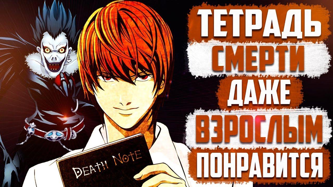 Тетрадь Смерти - Аниме, которое ПОНРАВИТСЯ Любому Человеку ...