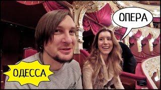ОДЕССА: Экскурсия По Достопримечательностям И ОПЕРА! ВЛОГ #5(Канал