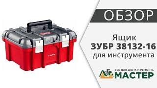 ящик для инструмента Zubr 38132-16 обзор