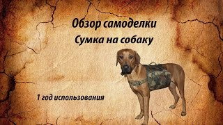 Сумка на собаку своими руками