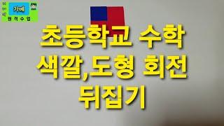 가베원격수업(리코딩)초등학교 도형 회전 뒤집기(3)