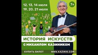 Приглашение на онлайн-семинар ИСТОРИЯ ИСКУССТВ для детей