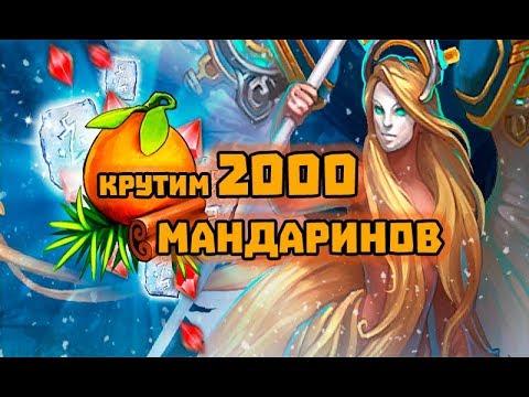 видео: Крутим 2000 Мандаринов! Акция: