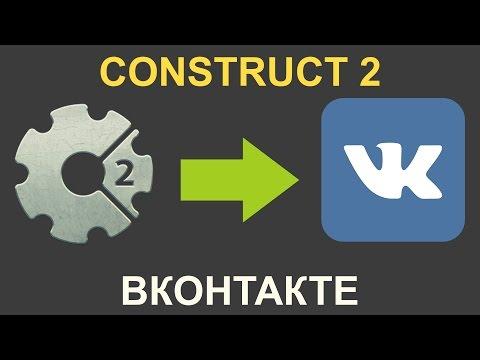 Как загрузить игру Construct 2 в ВКонтакте