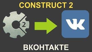 Как загрузить игру Construct 2 в ВКонтакте(Небольшая инструкция как загрузить игру сделанную на Construct 2 в ВК через бесплатный хостинг https://www.bitballoon.com/, 2016-12-02T18:55:12.000Z)