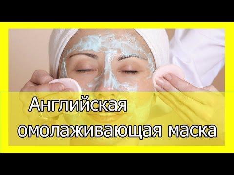 Дрожжевая маска для лица. Маска для лица из дрожжей от морщин